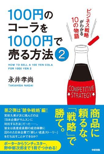 100円のコーラを1000円で売る方法2 (中経出版)の詳細を見る