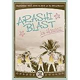 ARASHI BLAST in Hawaii(通常盤) [DVD]