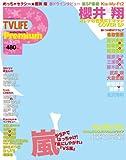 TV LIFE Premium (プレミアム) vol.5  2013年 5/4号 [雑誌]