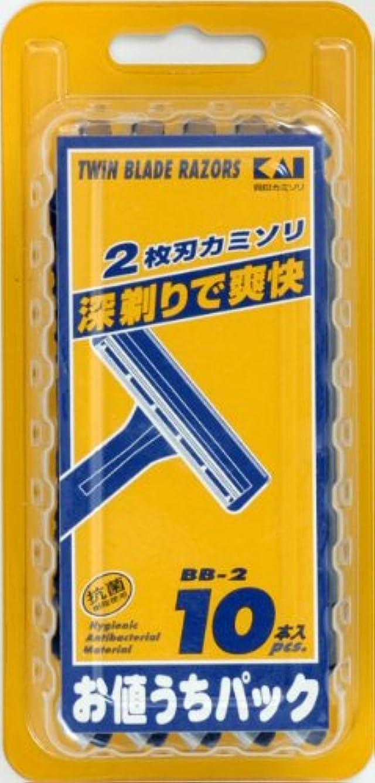 カリキュラム回想ナラーバー貝印 T型使い捨てカミソリ BB-2 10本入 お値うちパック