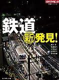 鉄道新発見! 週刊ダイヤモンド 特集BOOKS