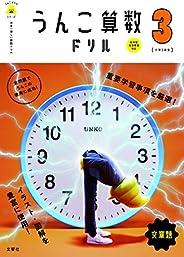 日本一楽しい算数ドリル うんこ算数ドリル 文章題 小学3年生 (うんこドリルシリーズ)