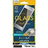 ラスタバナナ Xperia XZ1(SO-01K/SOV36) フィルム 3Dガラスパネル 光沢 シルバー 3S876XZ1S