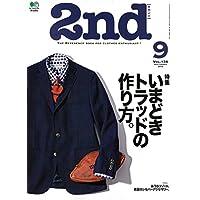 2nd(セカンド) 2018年 9月号 [雑誌]