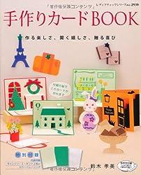 手作りカードbook―作る楽しさ、開く嬉しさ、贈る喜び (レディブティックシリーズ no. 2939)