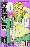 斉木楠雄のサイ難 17 (ジャンプコミックス)