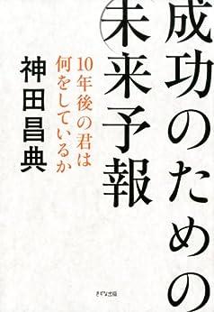 [神田昌典]の成功のための未来予報 10年後の君は何をしているか (きずな出版)