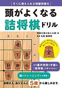 すぐに覚えられる特製将棋付 頭がよくなる詰将棋ドリル