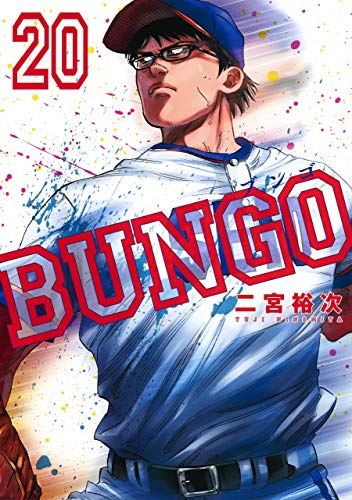 BUNGO—ブンゴ— 20 (ヤングジャンプコミックス)