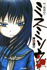 ミスミソウ (1) (ぶんか社コミックス)