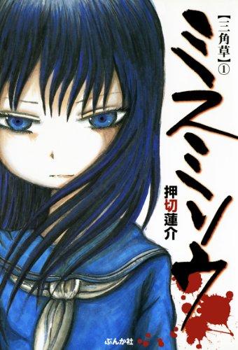 ミスミソウ (1) (ぶんか社コミックス)の詳細を見る