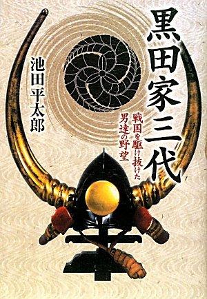 黒田家三代―戦国を駆け抜けた男達の野望