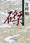 磔(はりつけ) (文春文庫)