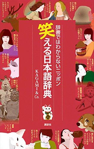 笑える日本語辞典 辞書ではわからないニッポン