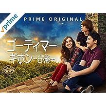 ゴーティマー・ギボン ~ふしぎな日常~ シーズン2 パート 2 (吹替版)
