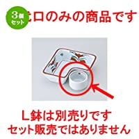 3個セット 赤花千代口 [ 4.7 x 3.3cm ] 【 松花堂 】 【 料亭 旅館 和食器 飲食店 業務用 】