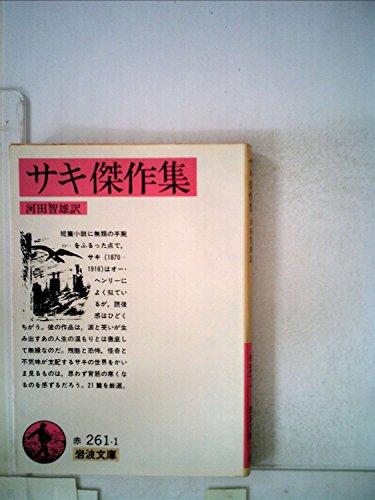 サキ傑作集 (1981年) (岩波文庫)の詳細を見る
