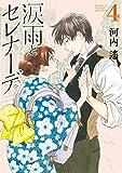 涙雨とセレナーデ(4) (Kissコミックス)