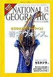NATIONAL GEOGRAPHIC (ナショナル ジオグラフィック) 日本版 2008年 12月号 [雑誌]