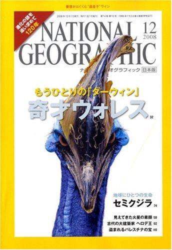 NATIONAL GEOGRAPHIC (ナショナル ジオグラフィック) 日本版 2008年 12月号 [雑誌]の詳細を見る
