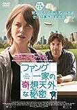 ファング一家の奇想天外な秘密[DVD]