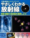 やさしくわかる放射線: 実験観察で放射線を体感しよう! (子供の科学★サイエンスブックス)