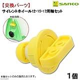 三晃商会 SANKO サイレントホイール12・15・17共通 軸セット ハムスター 回し車