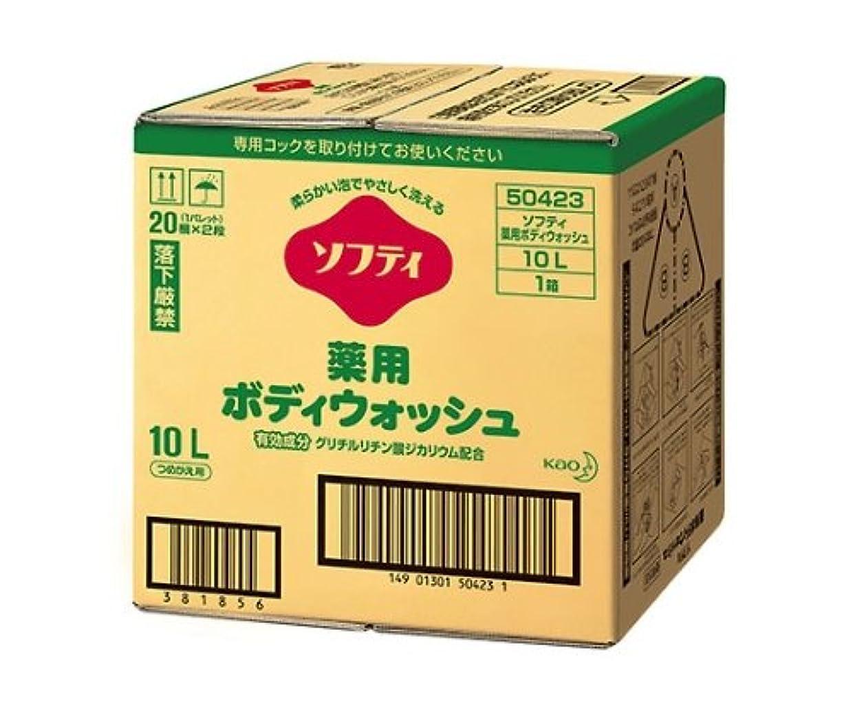 フェザー味方バーチャル花王61-8510-03ソフティ薬用ボディウォッシュ10Lバッグインボックスタイプ介護用