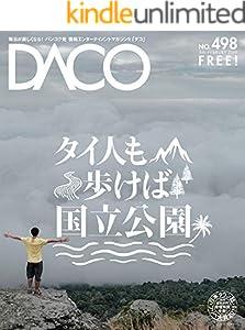 歩いて楽しむタイの国立公園 DACO498号 2019年2月5日発行
