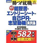 勝つ!就職 採用される履歴書・エントリーシート・自己PR・志望動機実例集〈2009年度〉 (就職合格虎の巻)