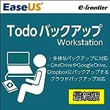 イーフロンティアEaseUS Todoバックアップ Workstation (最新) |オンラインコード版