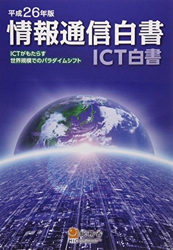情報通信白書〈平成26年版〉の詳細を見る