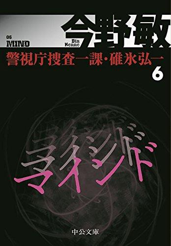 マインド 警視庁捜査一課・碓氷弘一6 (中公文庫)
