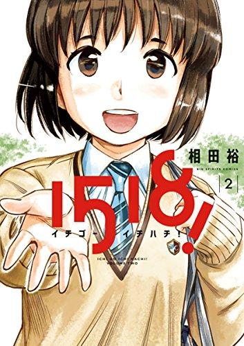 1518! イチゴーイチハチ!(2) (ビッグコミックス)