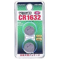 リチウム電池 CR1632 2個入り 長持ち 水銀ゼロ使用 誤飲対策パッケージ 3Vコイン電池 ボタン電池 時計 電卓 高性能品質 リモコン電池 使用推奨期限5年 オーム電機