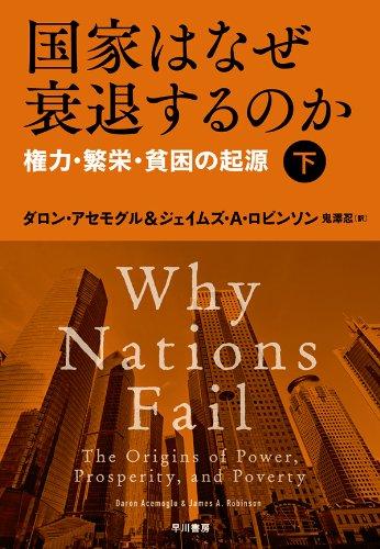 国家はなぜ衰退するのか 権力・繁栄・貧困の起源(下)