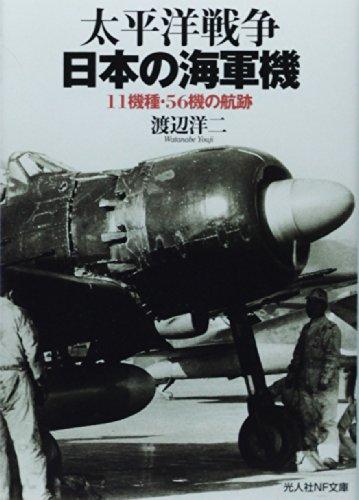 太平洋戦争 日本の海軍機―11機種・56機の航跡 (光人社NF文庫)