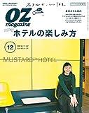 OZmagazine Petit 2018年12月号 No.45 東京ホテル案内 (オズマガジンプチ)