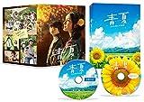 青夏 きみに恋した30日 豪華版Blu-ray[Blu-ray/ブルーレイ]