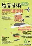 教育技術 小五・小六 2019年 06 月号 [雑誌]