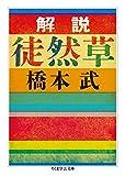 解説 徒然草 (ちくま学芸文庫)