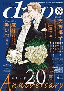 drap 2020年08月号 [雑誌] (drapコミックス)