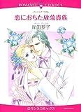 恋におちた放蕩貴族 (エメラルドコミックス ロマンスコミックス)
