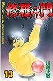 修羅の門(13) (月刊少年マガジンコミックス)