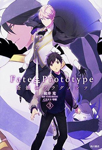 Fate/Prototype 蒼銀のフラグメンツ (3)の詳細を見る