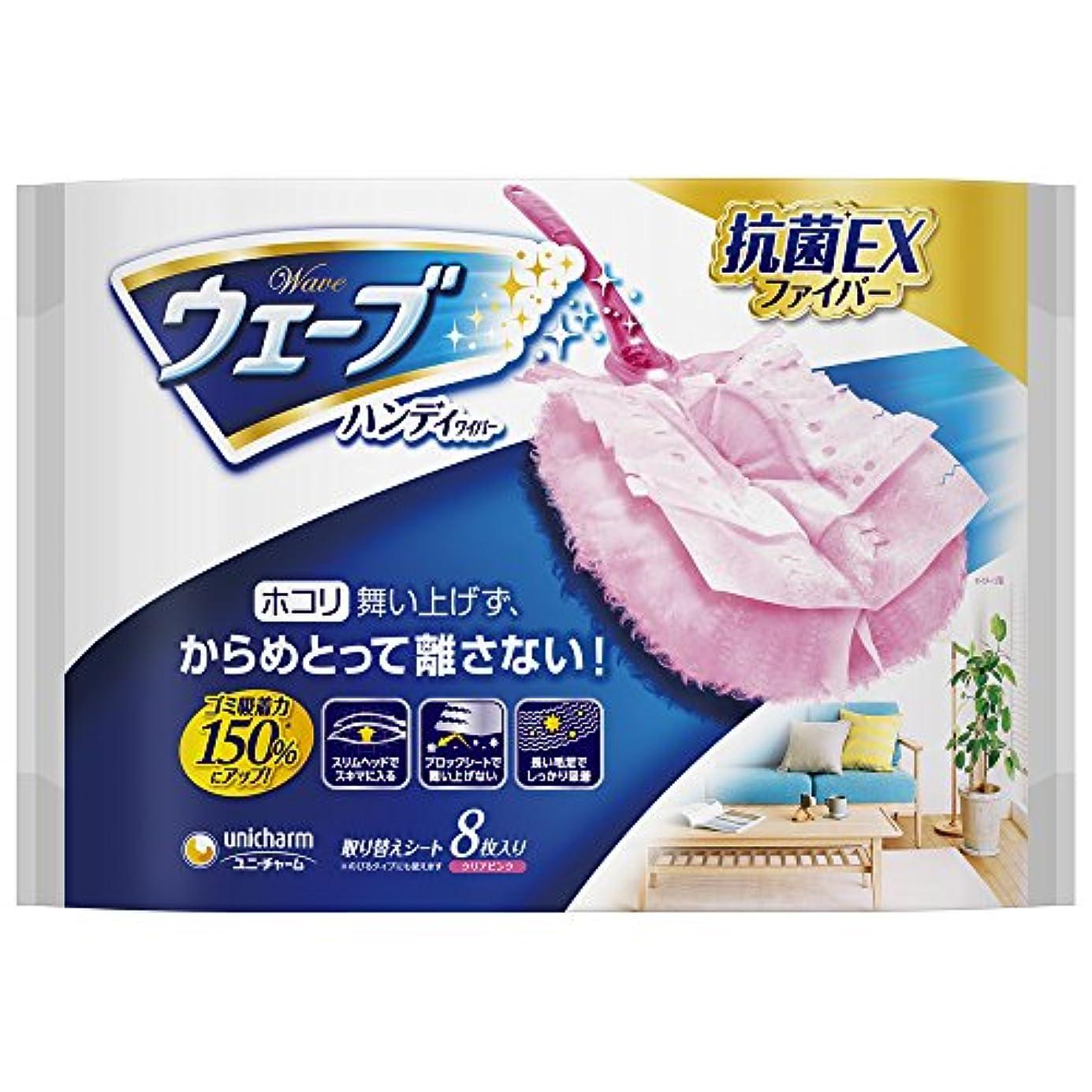 予想するジャケット協会ウェ−ブ ハンディワイパ−用 取り替えシート8枚(ピンク)【お掃除道具】