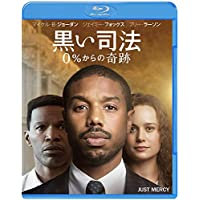 黒い司法 0%からの奇跡 ブルーレイ&DVDセット