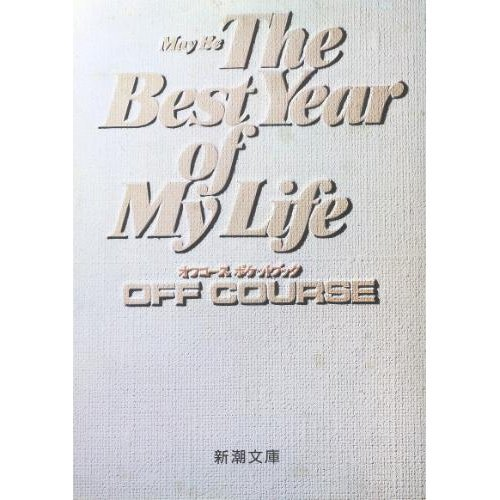 May be the best year of my life (新潮文庫)