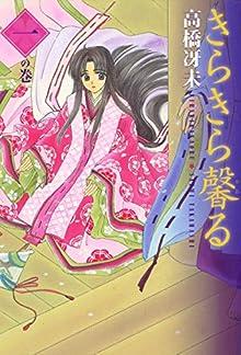 きらきら馨る(1) (ウィングス・コミックス)