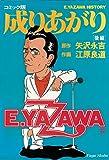 成りあがり―コミック版 (後編)